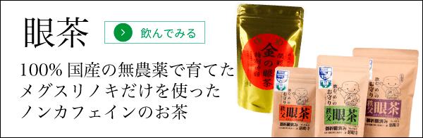 ameyakushi.com用.png
