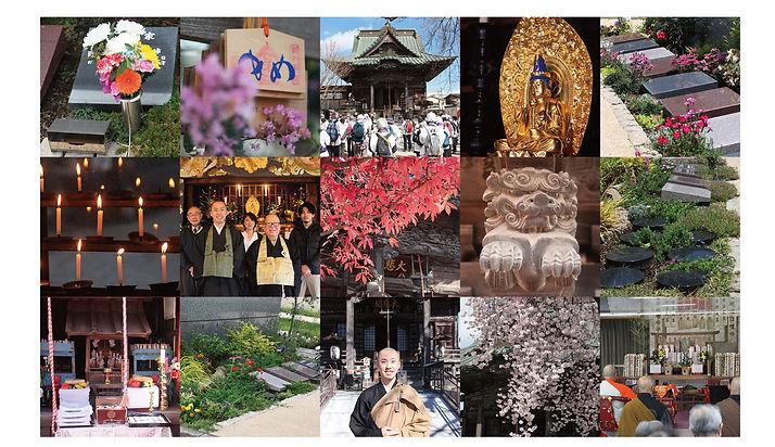 四季の慈眼寺