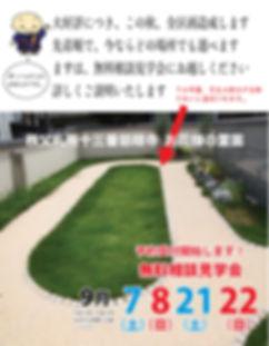 お花畑の霊園2019造成.jpg