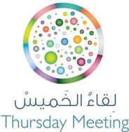 شعار لقاء الخميس