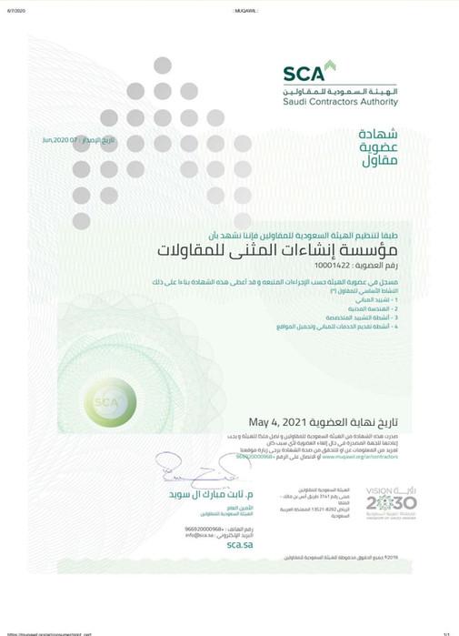 شهادة عضوية مقاول