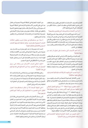لقاء الدكتور صالح الفهيد مع مجلة الصناعة والتجارة