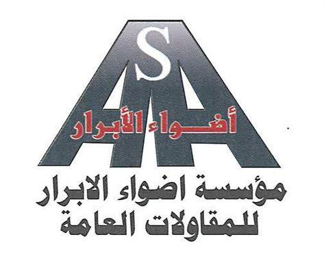 شعار المؤسسه.jpg