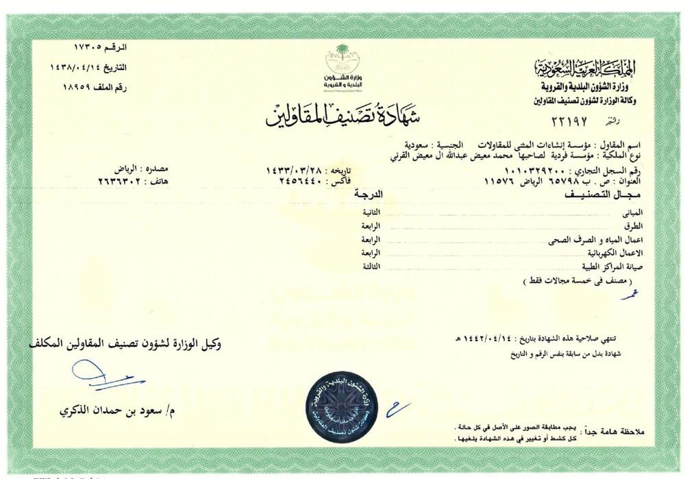 شهادة تصنيف المقاولين