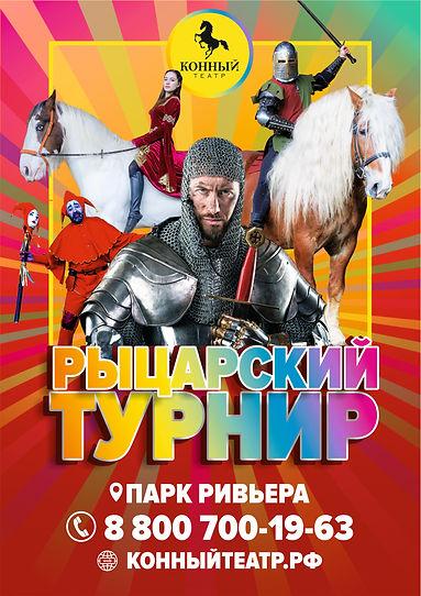 Рыцарский турнир Сочи Конный театр 2018 год