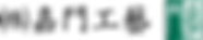 嘉門工藝logo.png
