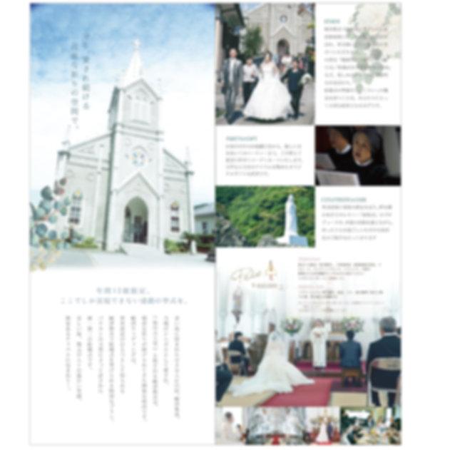 image崎津Wedding内側5校_edited.jpg