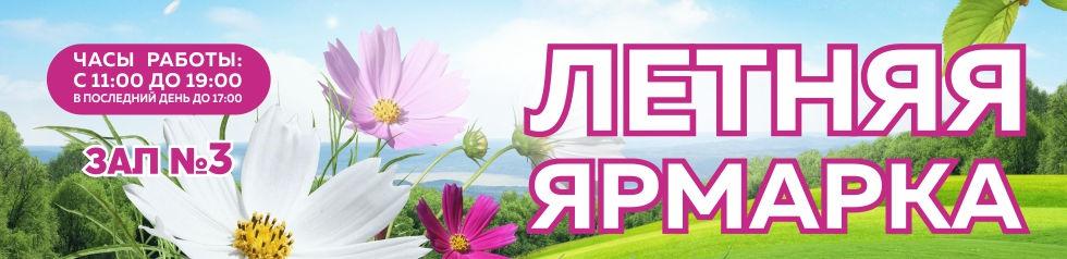 ЛЯ 30-4 июля 2021_1.jpg
