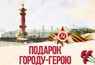 подарок-Городу-герою_320-240.webp
