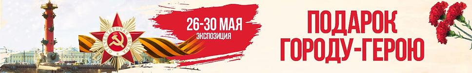 Баннер Город Герой Май 2021.jpg