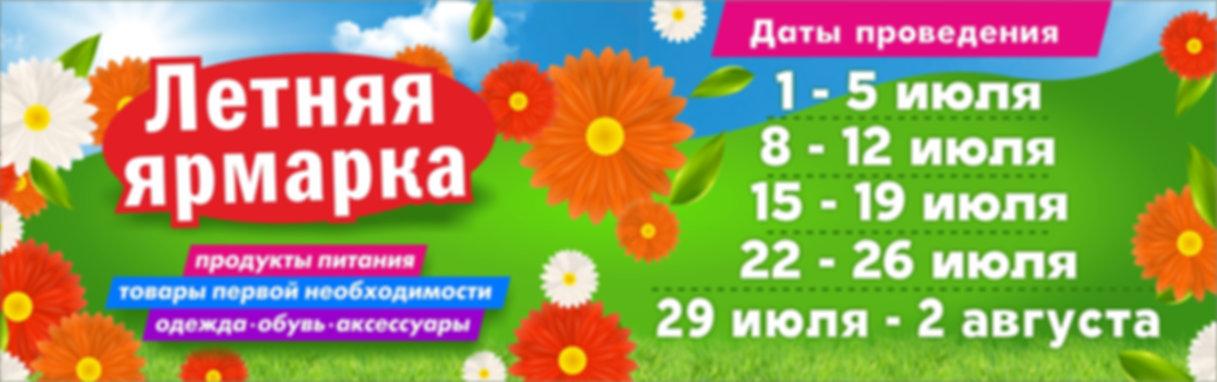 Даты Летняя-min.jpg