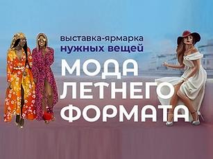 Мода-летнего-формата-май-2021_320-240.we