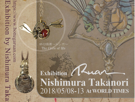個展:Impulse of Life (2018/5/8-5/13)Takanori Nishimura solo exhibition @World times