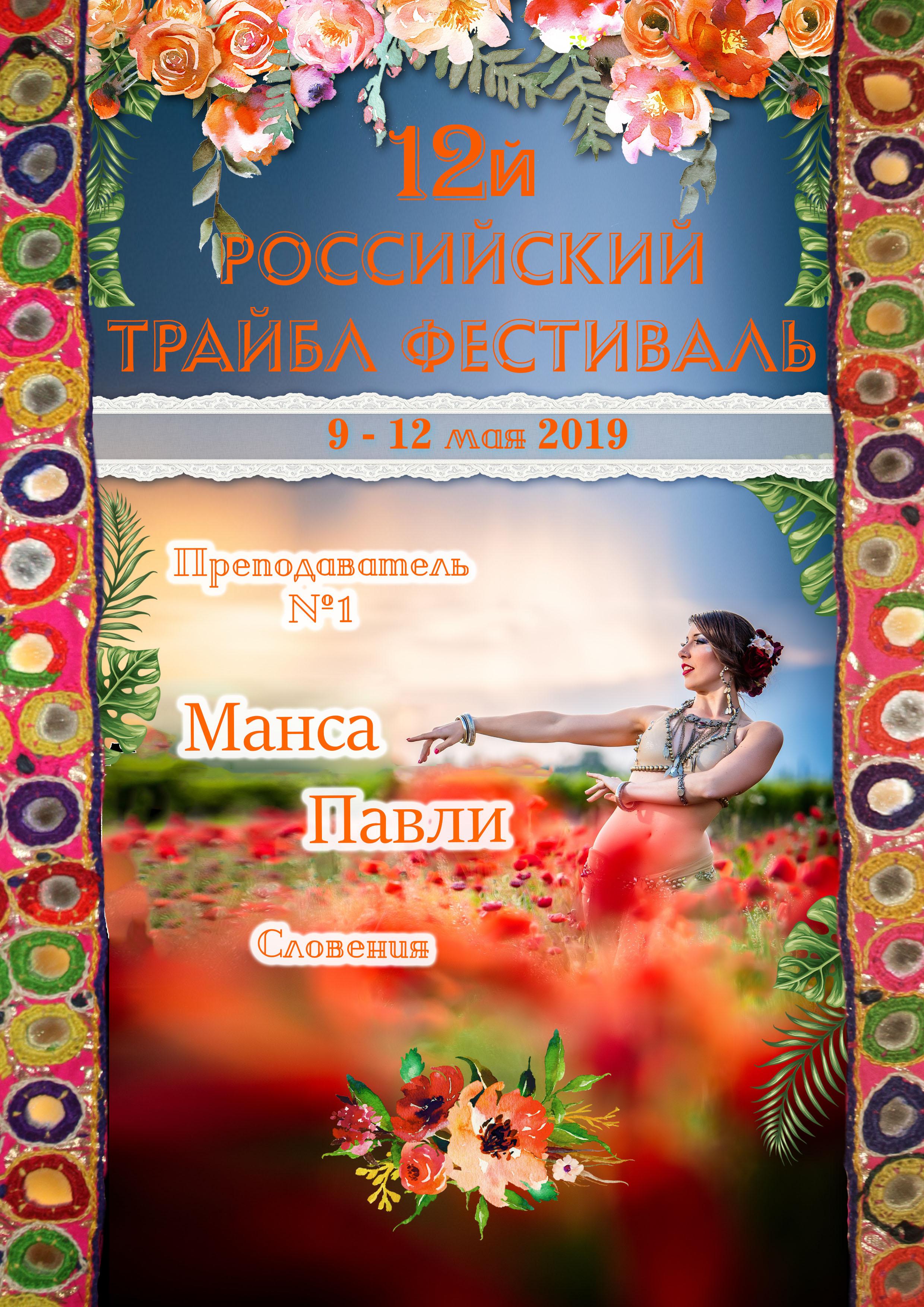 Манса Павли