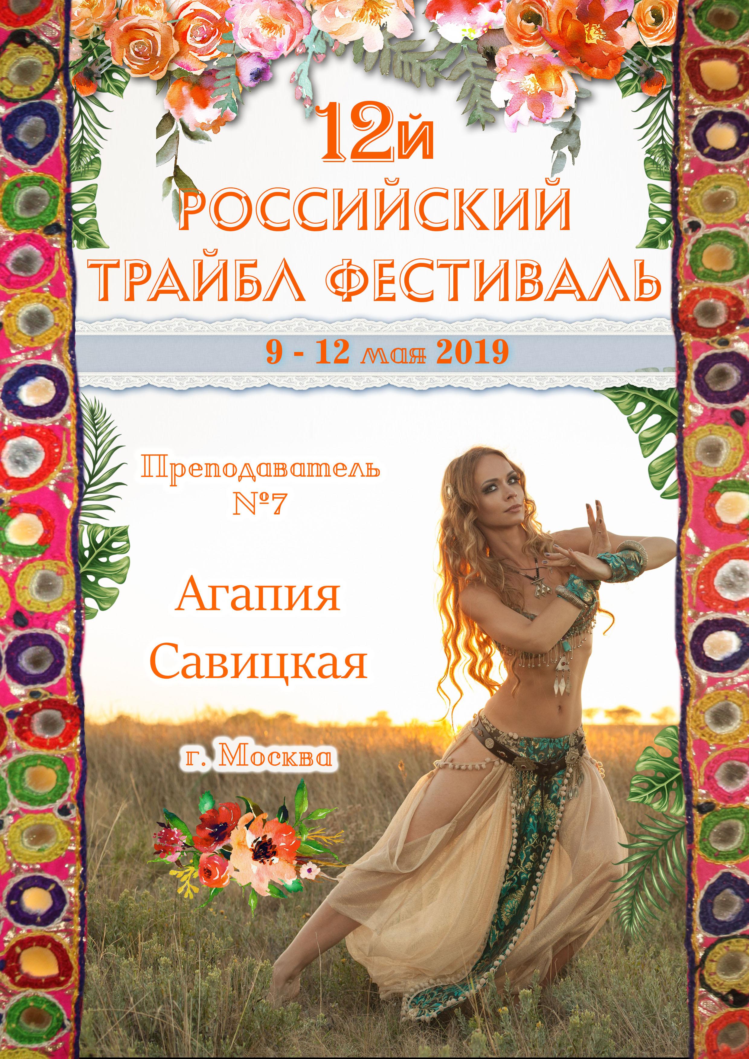 Агапия Савицкая