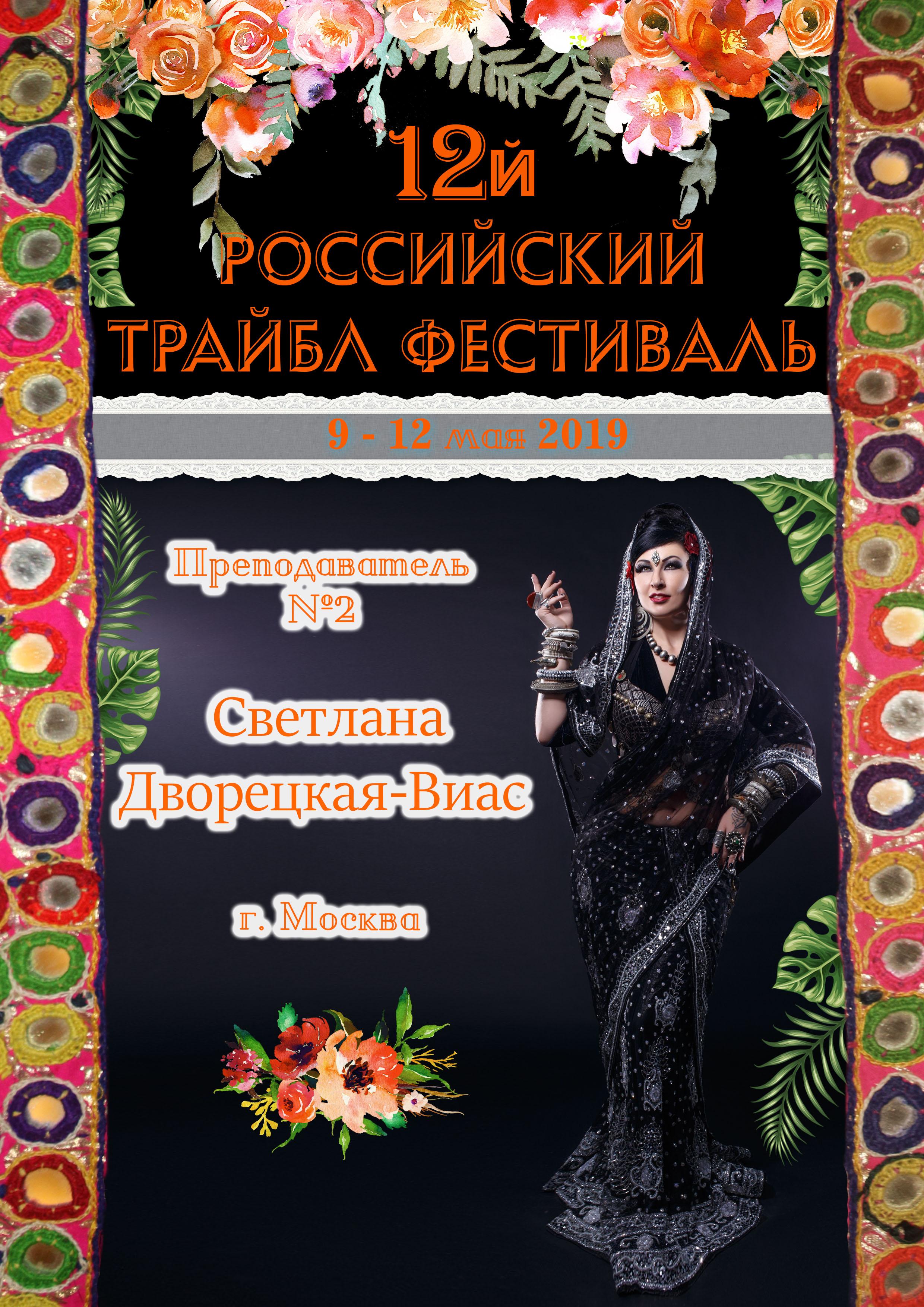 Светлана Дворецкая-Виас