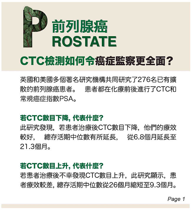 website CTC prostate  cancer-p1.jpg