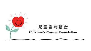 兒童癌病基金.jpg