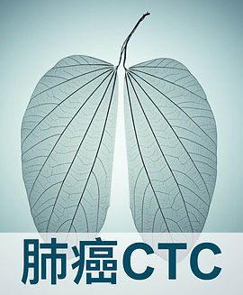 lung_CTC_cover_page.jpg