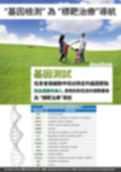 CTC DNA血型基因檢測及標靶藥物