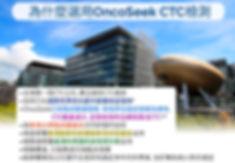 為何選用 OncoSeek.jpg