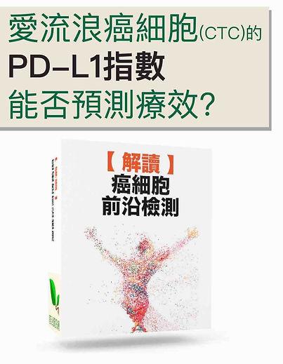 CTC_PDL1_website0.jpg