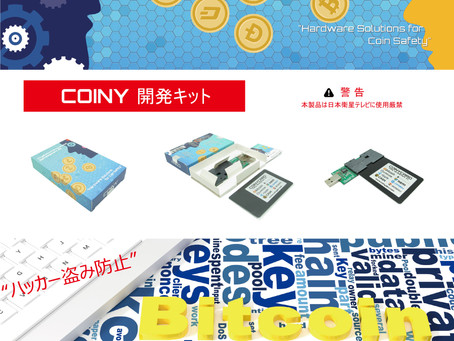 COINY自己紹介