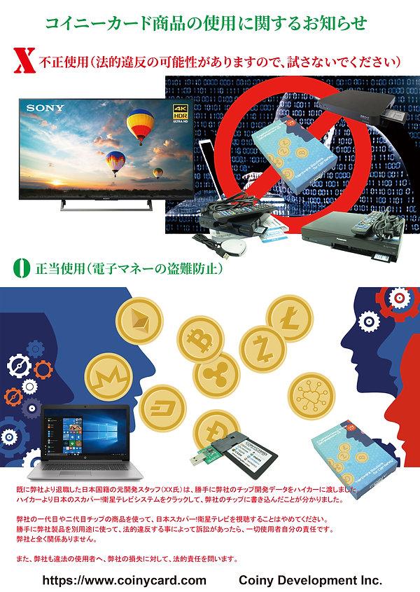 コイニーカード商品の使用に関するお知らせ.jpg