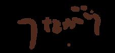 tsunagari.png