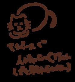 猫図鑑_マイペースで人懐っこいくろちゃん