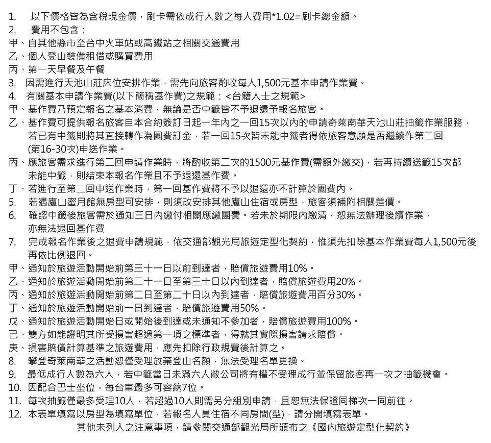 行程說明-04.jpg