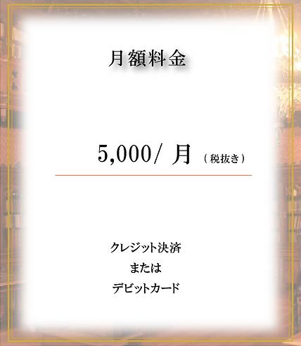 和塾料金表 new-01.png