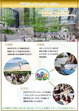 福遊学園デザイン.jpg