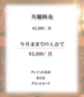 和塾料金表-01.png