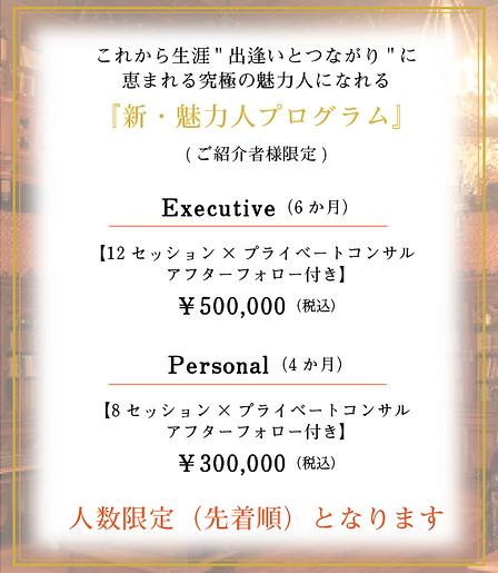 魅力人コーチング-01.png