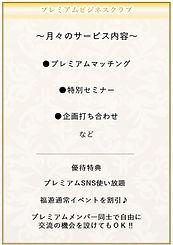 福遊学園サービス内容.jpg