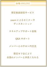 和塾内容案内-02.png