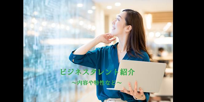 紹介_アートボード 1.png
