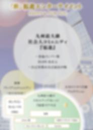 福遊直近ビジョン(一般公開) ネクスト_アートボード 1.png
