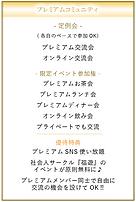 プレコミュ内容案内-01.png