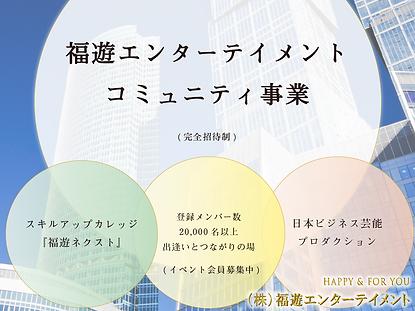 福遊全体図2020版-02.png