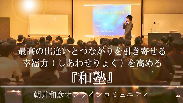 和塾本人入り画像HPTOP_アートボード 1.png