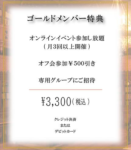 ゴールドメンバー特典と料金-01.png