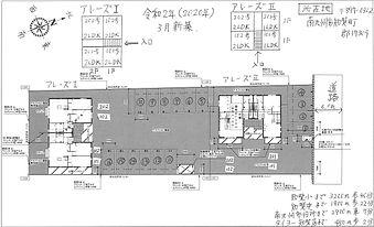 アレーズ1・2.jpg