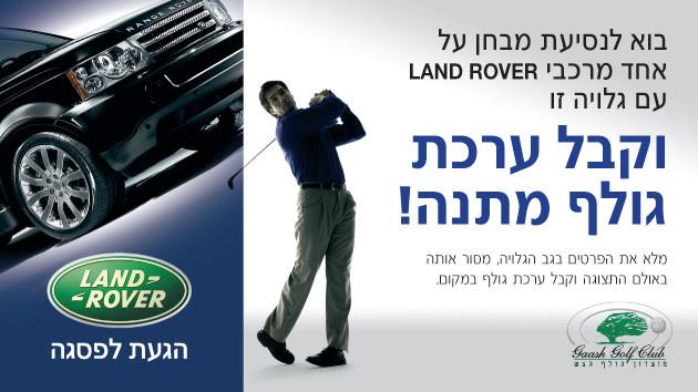 landrover4.jpg