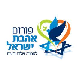 פורום-אהבת-ישראל.jpg