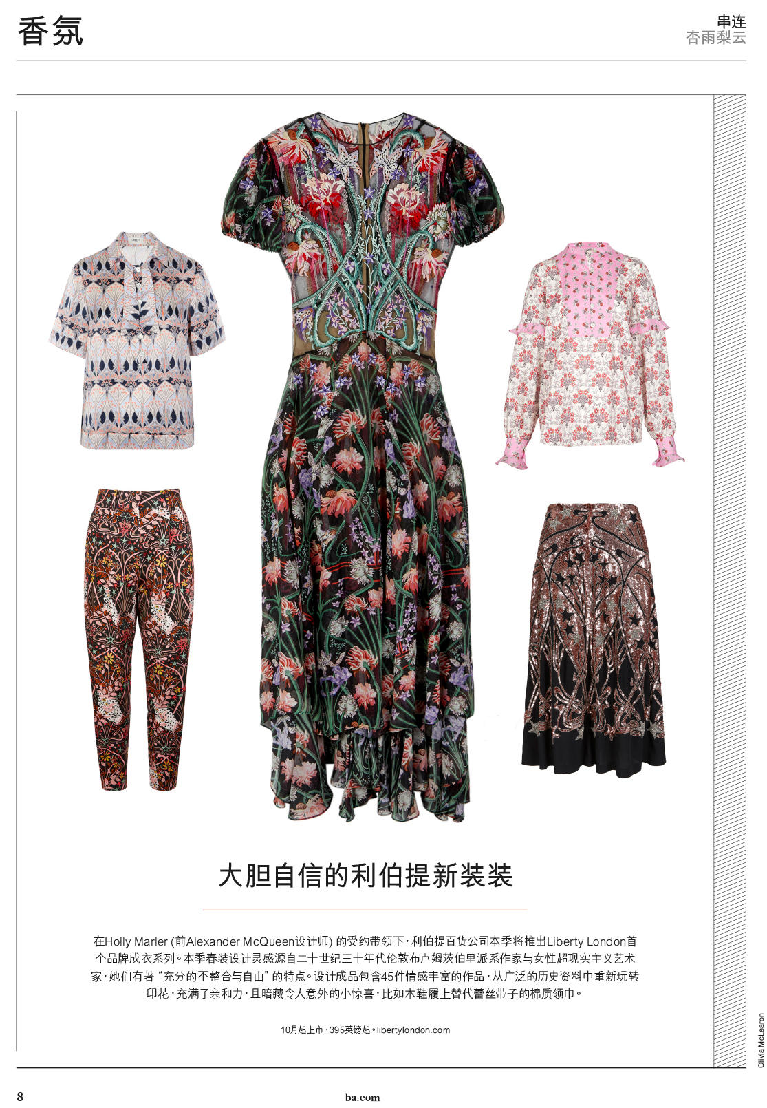 HL China 15