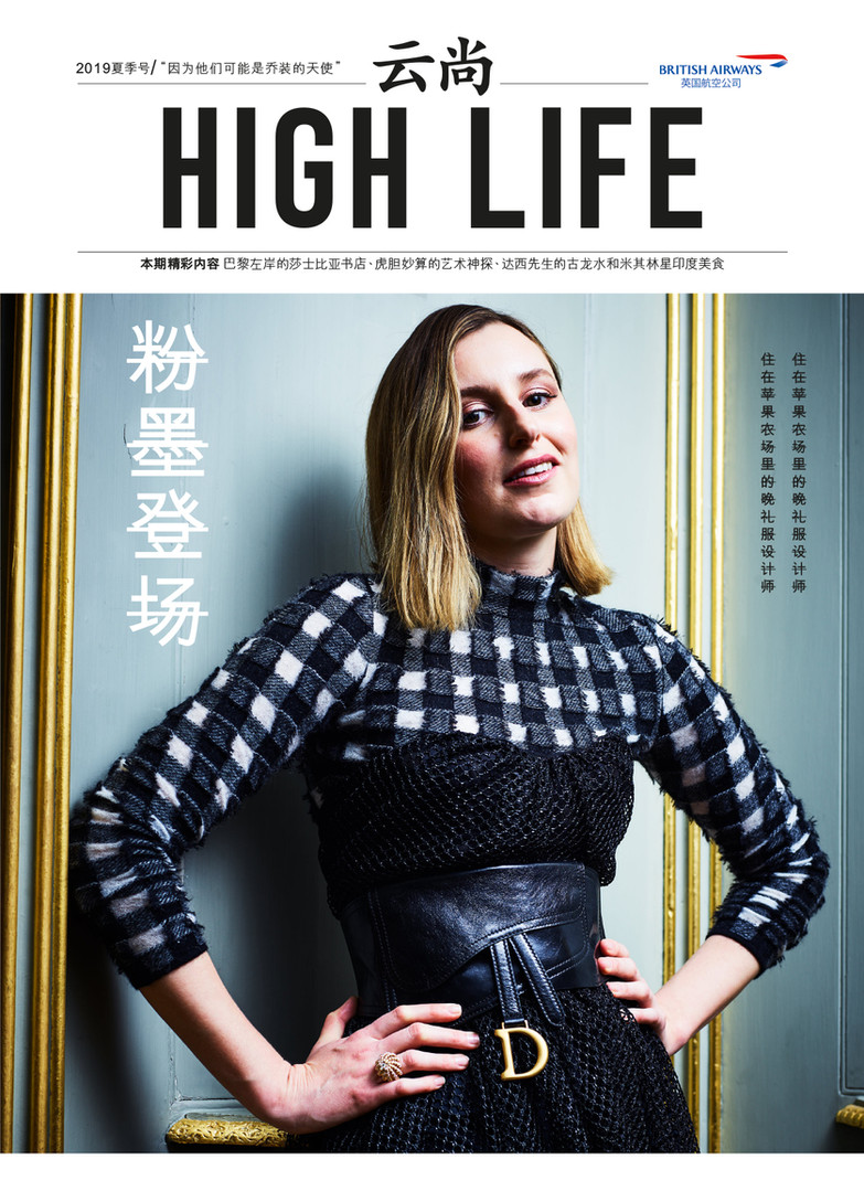 HL China cover