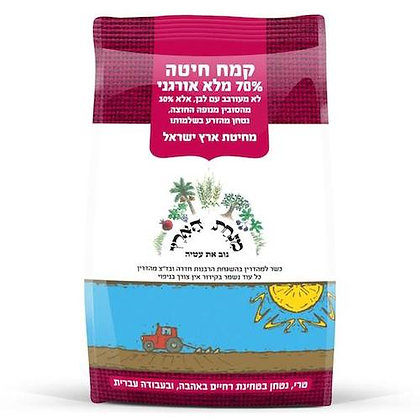 70% Whole Wheat Flour Minhat Haaretz