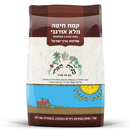 Whole Wheat Flour Minhat Haaretz